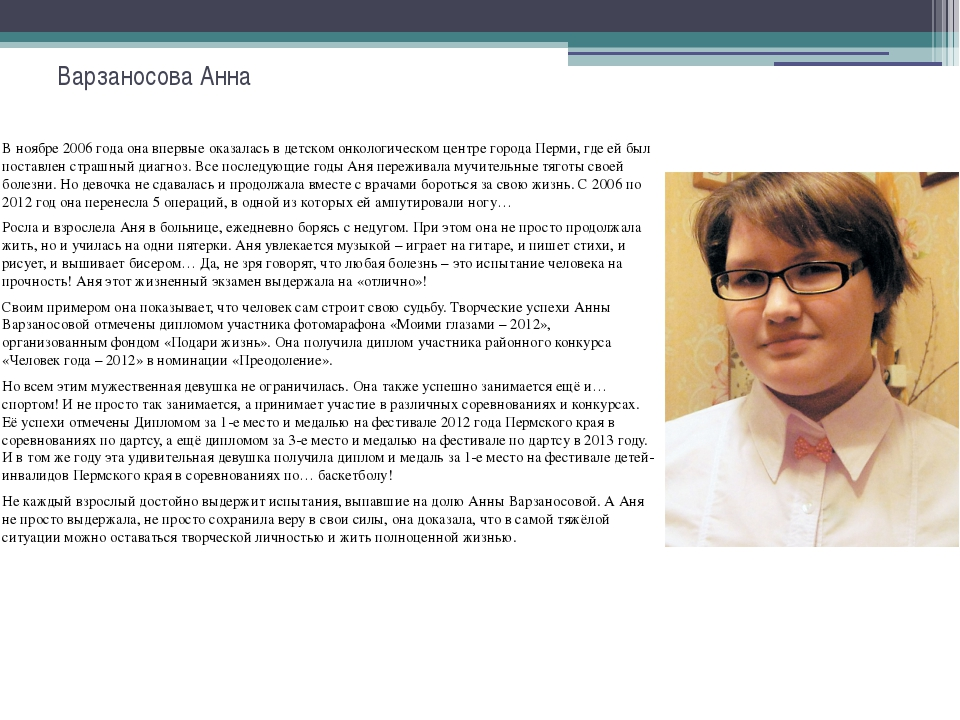 Варзаносова Анна В ноябре 2006 года она впервые оказалась в детском онкологич...