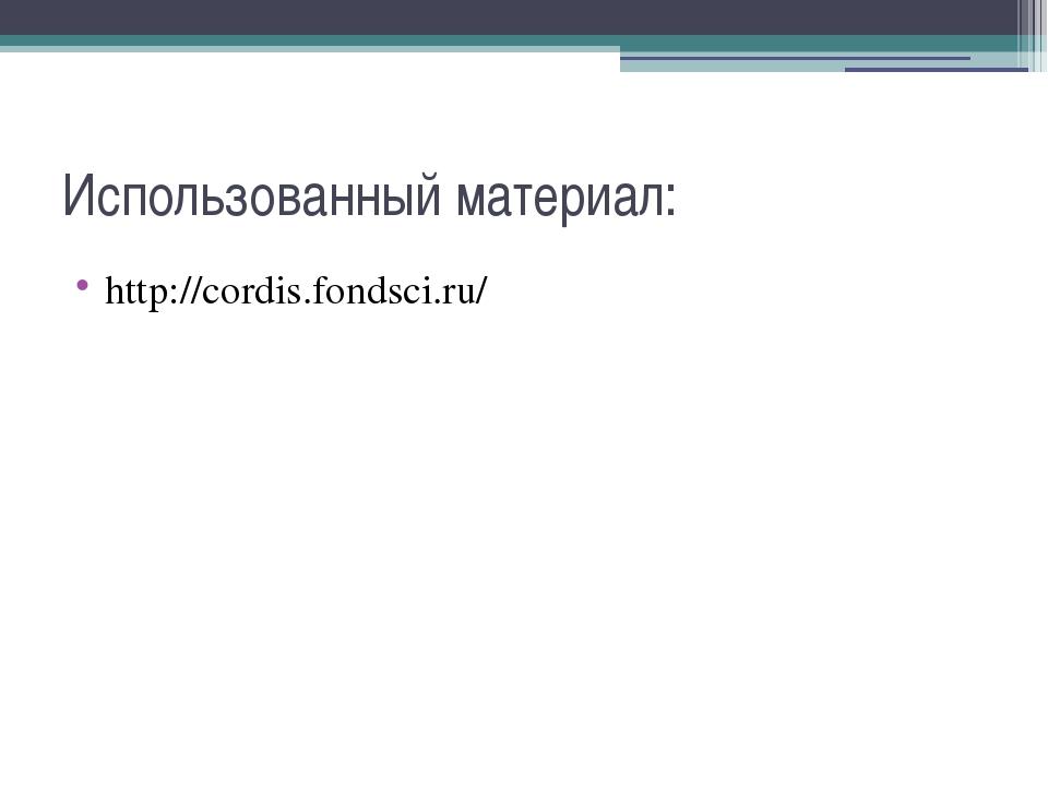 Использованный материал: http://cordis.fondsci.ru/