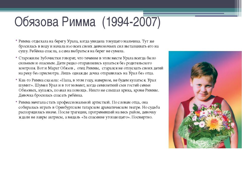 Обязова Римма (1994-2007) Римма отдыхала на берегу Урала, когда увидела тонущ...