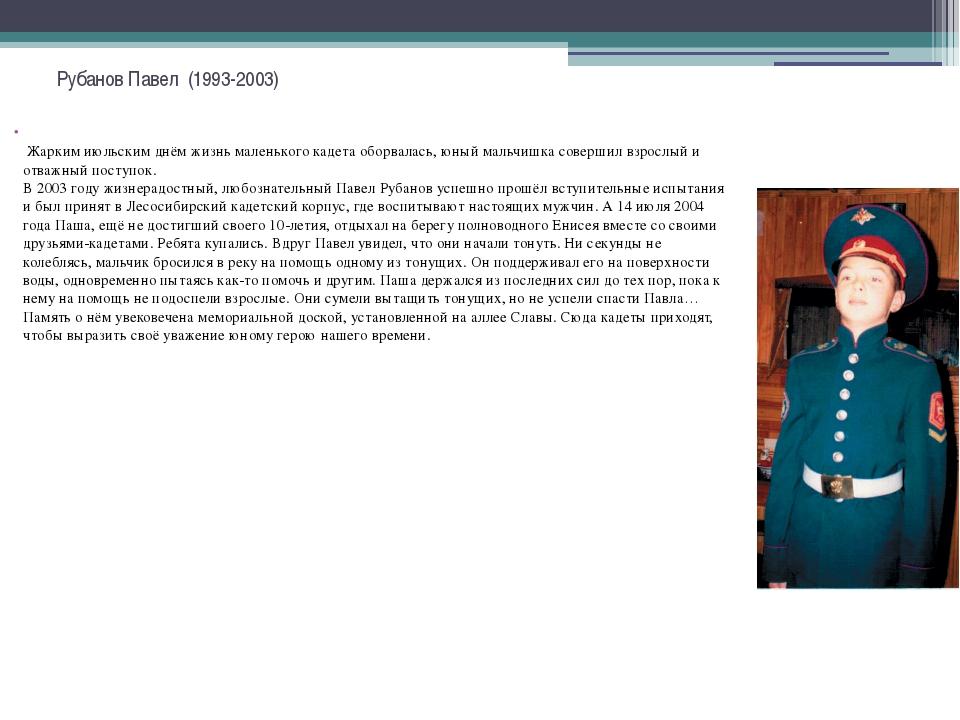 Рубанов Павел (1993-2003) Жарким июльским днём жизнь маленького кадета оборва...