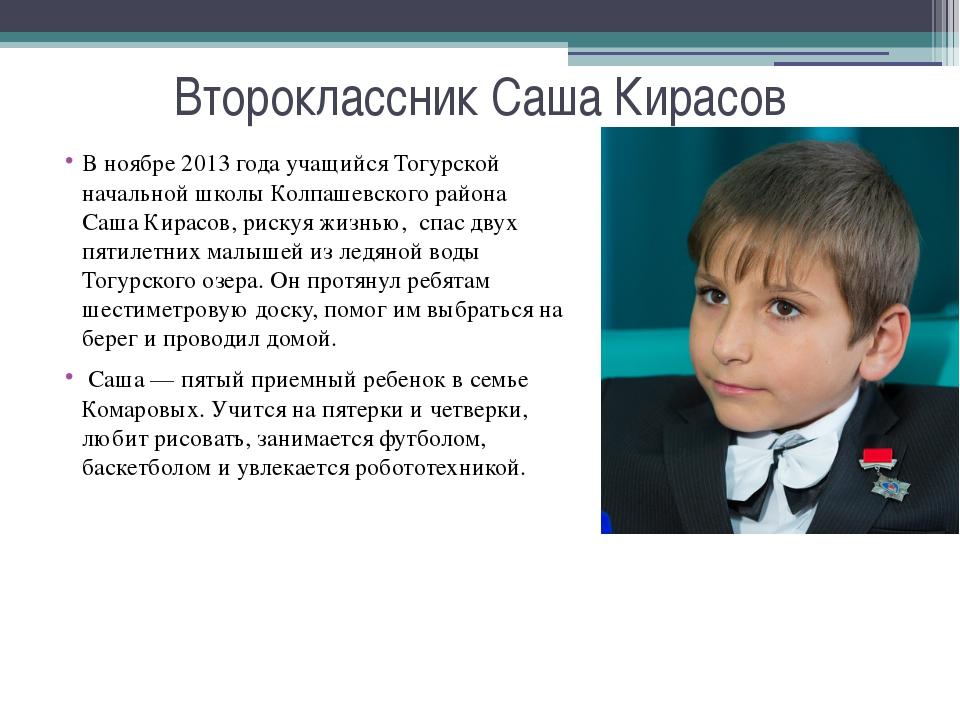Второклассник Саша Кирасов В ноябре 2013 года учащийся Тогурской начальной шк...