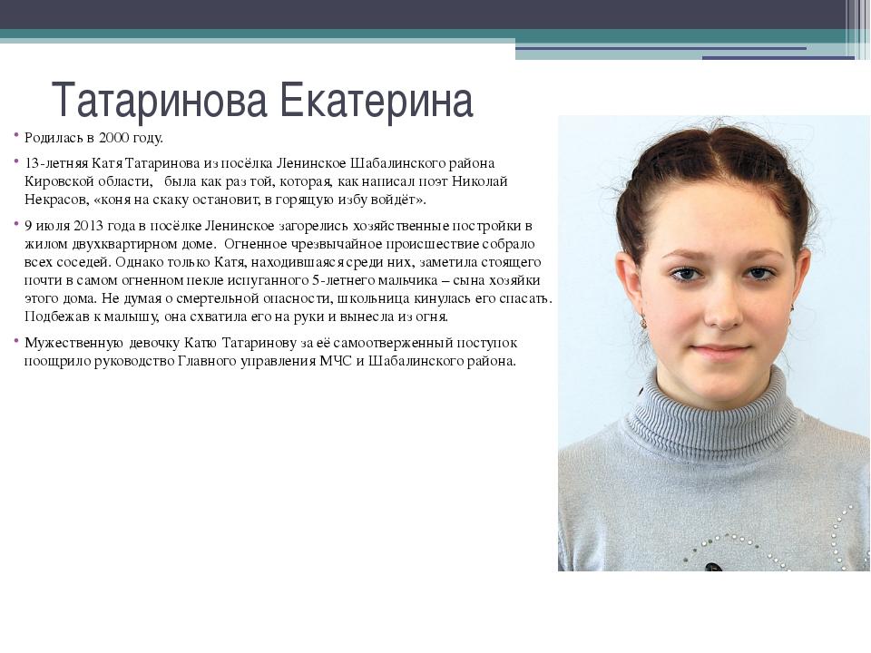 Татаринова Екатерина Родилась в 2000 году. 13-летняя Катя Татаринова из посёл...