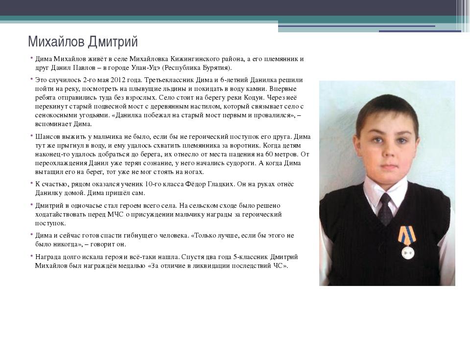 Михайлов Дмитрий Дима Михайлов живёт в селе Михайловка Кижингинского района,...