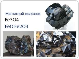 Магнитный железняк Fe3O4 FeO∙Fe2O3