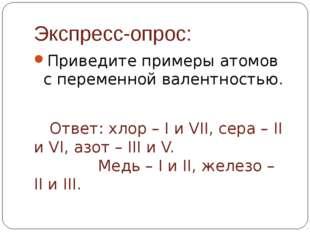 Экспресс-опрос: Приведите примеры атомов с переменной валентностью. Ответ: х