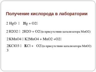Получение кислорода в лаборатории HgO  Hg + O2 2 2 H2O2  H2O + O2(в прису