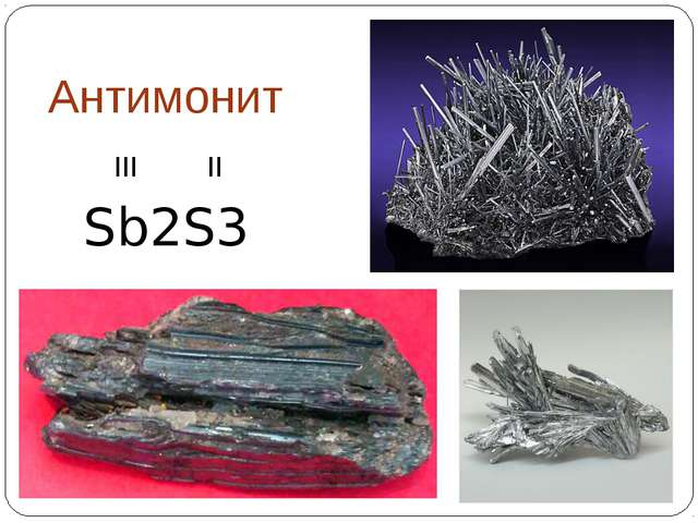 Антимонит Sb2S3 III II