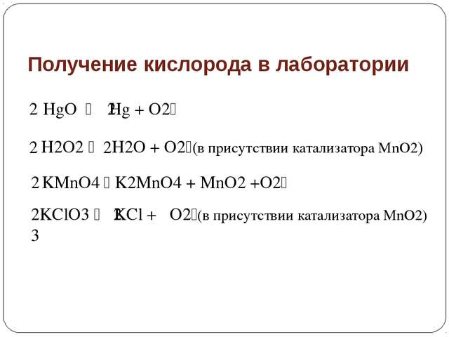 Получение кислорода в лаборатории HgO  Hg + O2 2 2 H2O2  H2O + O2(в прису...