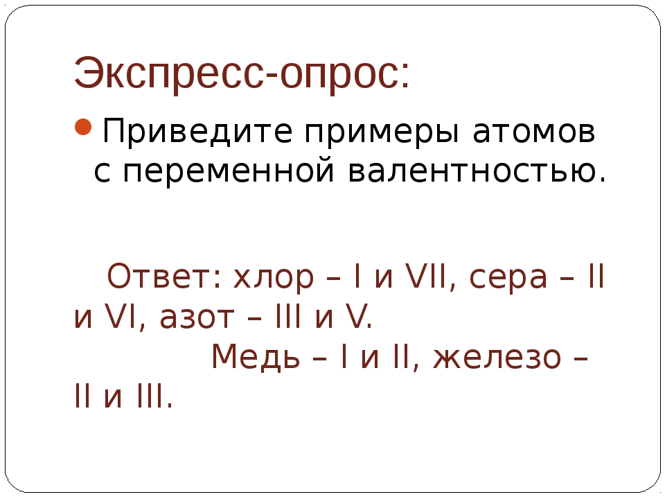 Экспресс-опрос: Приведите примеры атомов с переменной валентностью. Ответ: х...