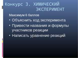 Конкурс 3. ХИМИЧЕСКИЙ ЭКСПЕРИМЕНТ Максимум 6 баллов Объяснить ход экспе
