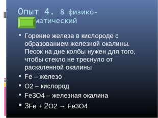 Опыт 4. 8 физико-математический Горение железа в кислороде с образованием жел