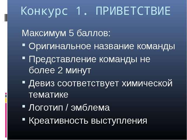 Конкурс 1. ПРИВЕТСТВИЕ Максимум 5 баллов: Оригинальное название команды Предс...