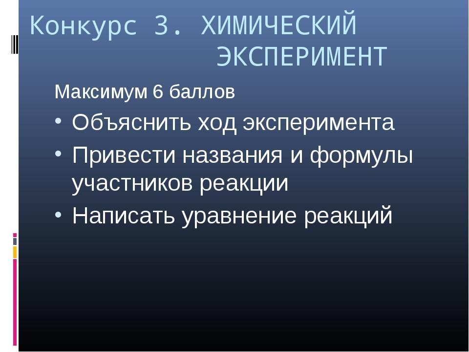 Конкурс 3. ХИМИЧЕСКИЙ ЭКСПЕРИМЕНТ Максимум 6 баллов Объяснить ход экспе...
