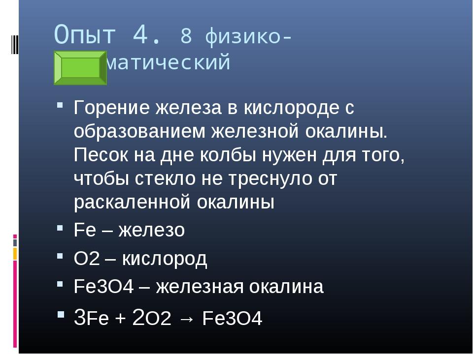 Опыт 4. 8 физико-математический Горение железа в кислороде с образованием жел...