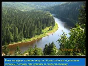 Реки западных склонов текут по более пологим и длинным склонам, поэтому они