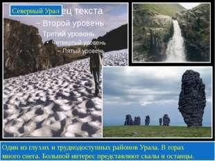 Северный Урал Один из глухих и труднодоступных районов Урала. В горах много
