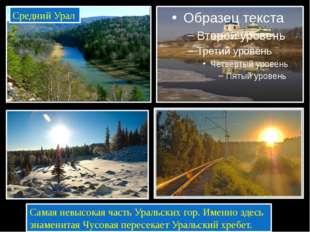 Средний Урал Самая невысокая часть Уральских гор. Именно здесь знаменитая Чу