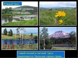 Южный Урал. с Самый теплый и светлый. Здесь заканчивается Уральская горная с