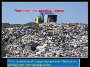 Урал- несомненный лидер среди регионов России по загрязнению окружающей сред