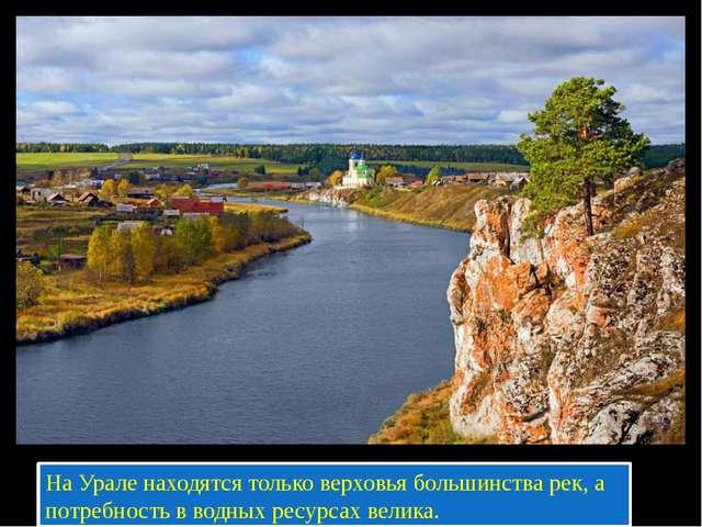 На Урале находятся только верховья большинства рек, а потребность в водных р...