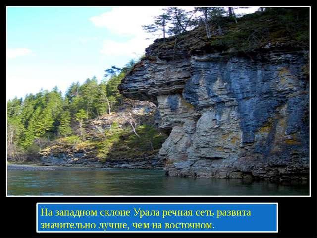 На западном склоне Урала речная сеть развита значительно лучше, чем на восто...