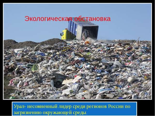 Урал- несомненный лидер среди регионов России по загрязнению окружающей сред...
