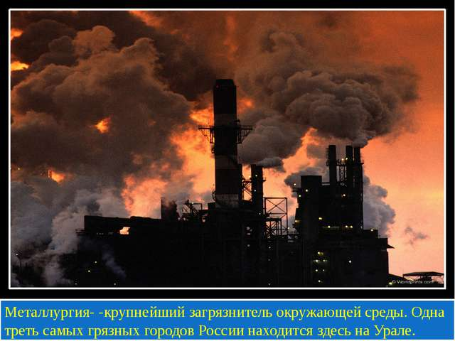 Металлургия- -крупнейший загрязнитель окружающей среды. Одна треть самых гря...