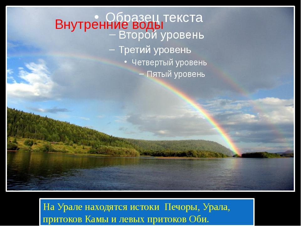На Урале находятся истоки Печоры, Урала, притоков Камы и левых притоков Оби....