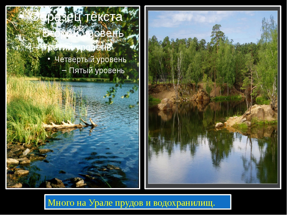 Много на Урале прудов и водохранилищ.