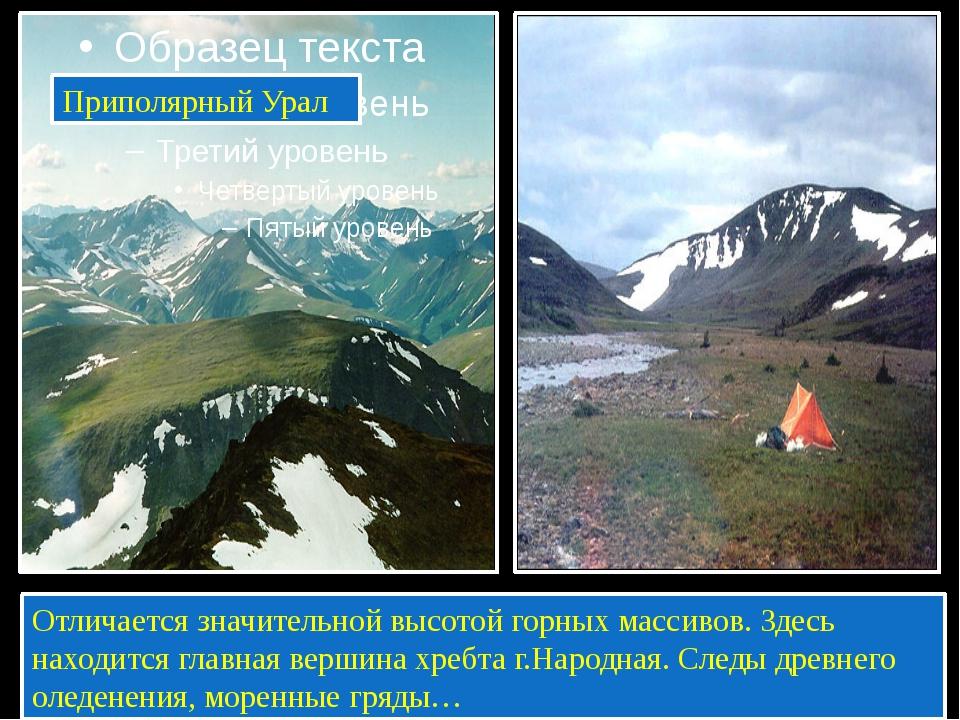 Приполярный Урал Отличается значительной высотой горных массивов. Здесь нахо...