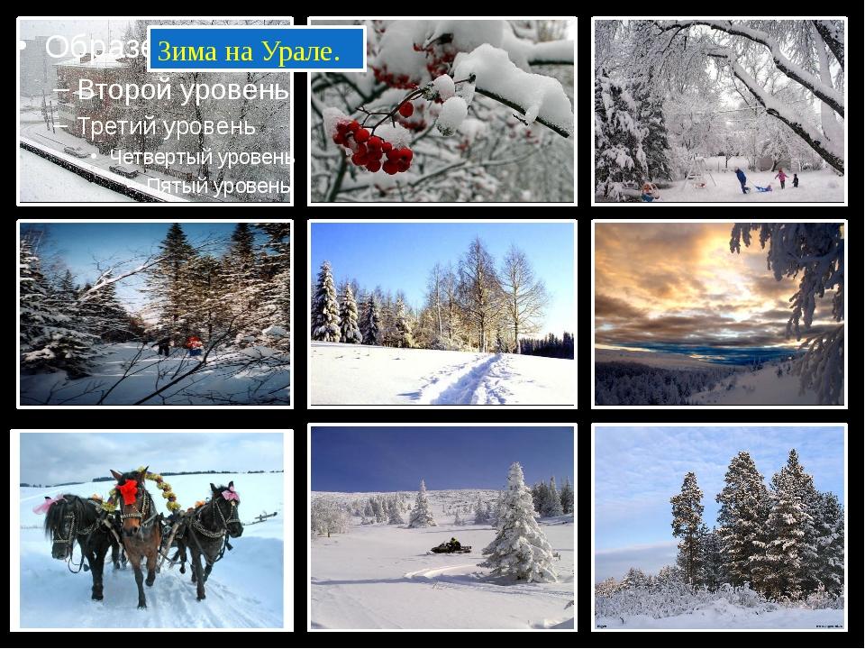 Зима на Урале.
