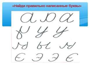 «Найди правильно написанные буквы»
