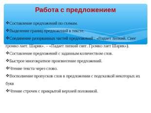 Работа с предложением  Составление предложений по схемам. Выделение границ п