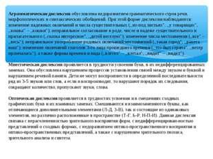 Аграмматическая дислексия обусловлена недоразвитием грамматического строя реч