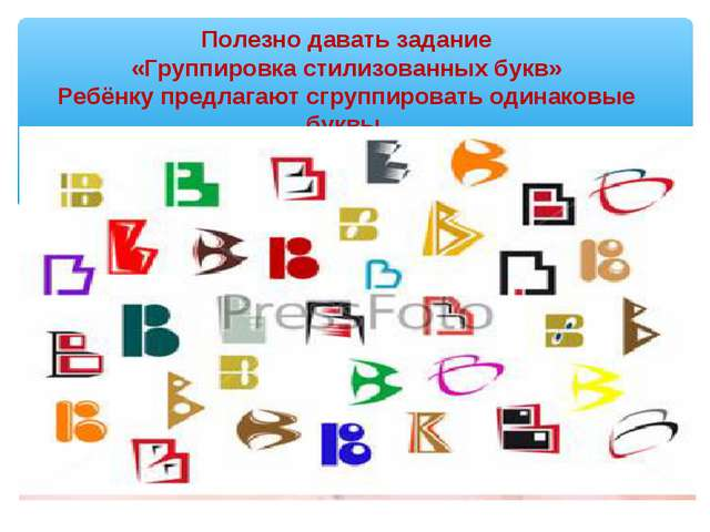 Полезно давать задание «Группировка стилизованных букв» Ребёнку предлагают сг...
