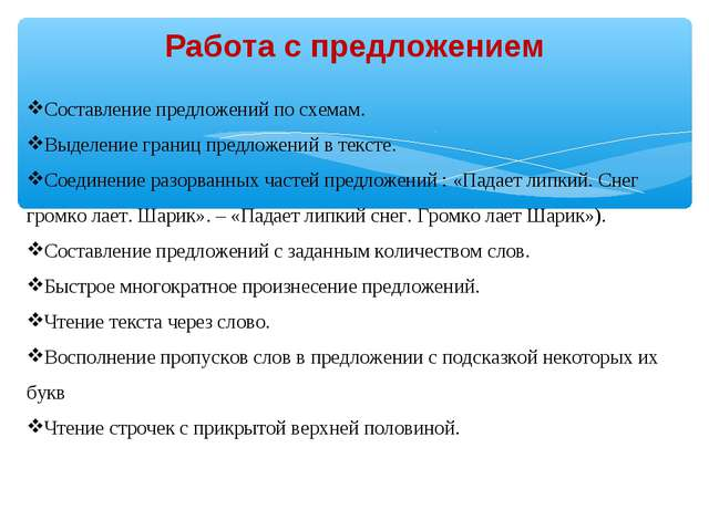 Работа с предложением  Составление предложений по схемам. Выделение границ п...
