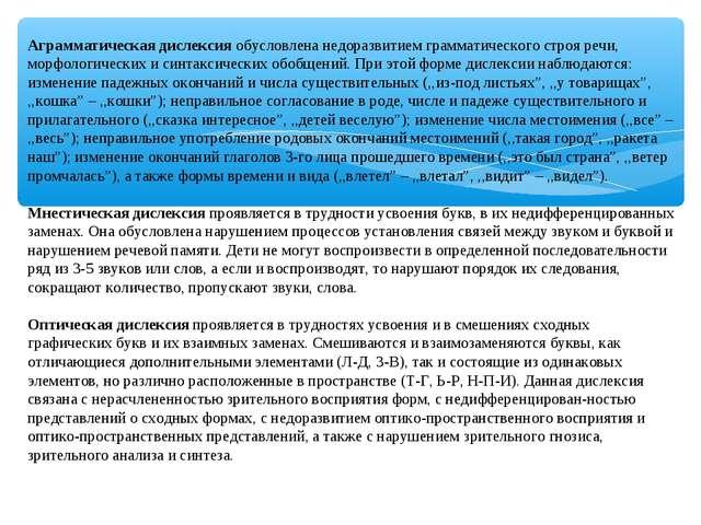 Аграмматическая дислексия обусловлена недоразвитием грамматического строя реч...