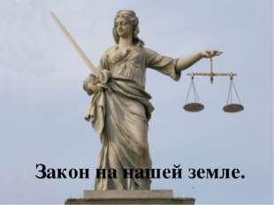 Закон на нашей земле.
