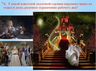4.У какой известной сказочной героини нарушено право на отдых и досуг, разум