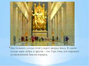Два больших сосуда стоят у ворот дворца Зевса. В одном сосуде дары добра, в