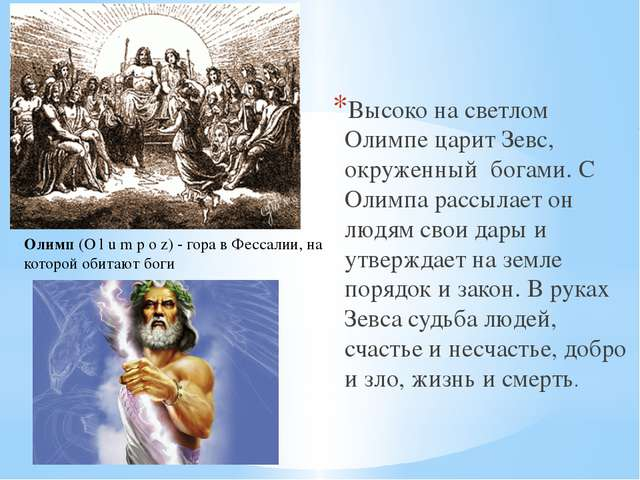 Высоко на светлом Олимпе царит Зевс, окруженный богами. С Олимпа рассылает о...