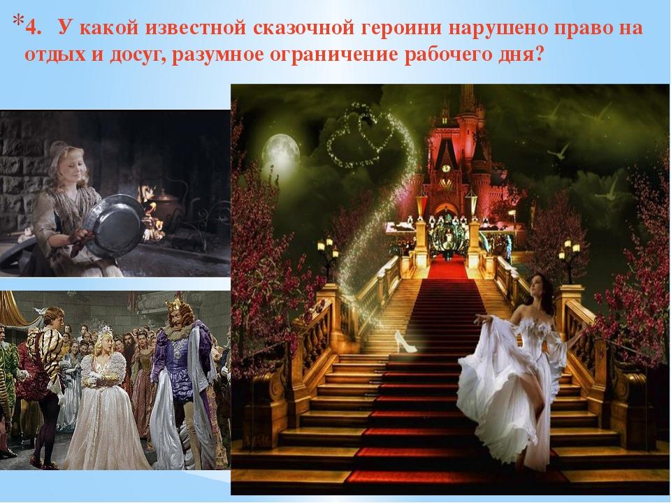 4.У какой известной сказочной героини нарушено право на отдых и досуг, разум...