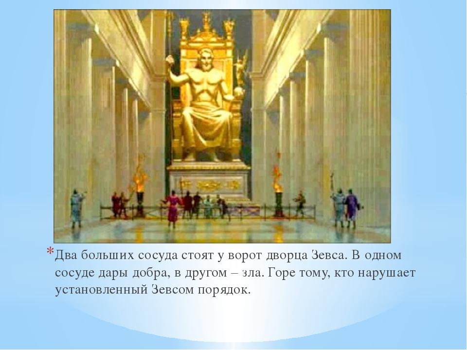 Два больших сосуда стоят у ворот дворца Зевса. В одном сосуде дары добра, в...