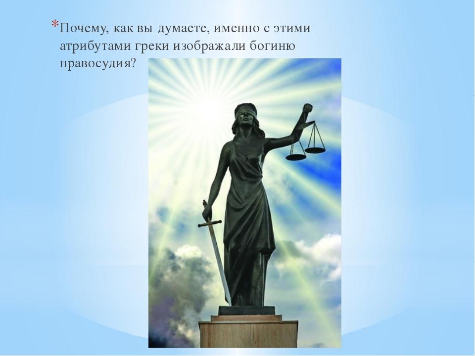 Почему, как вы думаете, именно с этими атрибутами греки изображали богиню пра...