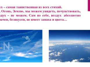 Воздух – самая таинственная из всех стихий. Воду, Огонь, Землю, мы можем увид