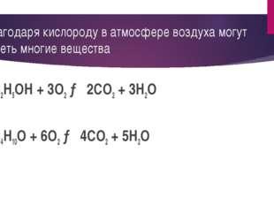 Благодаря кислороду в атмосфере воздуха могут гореть многие вещества C2H5OH +