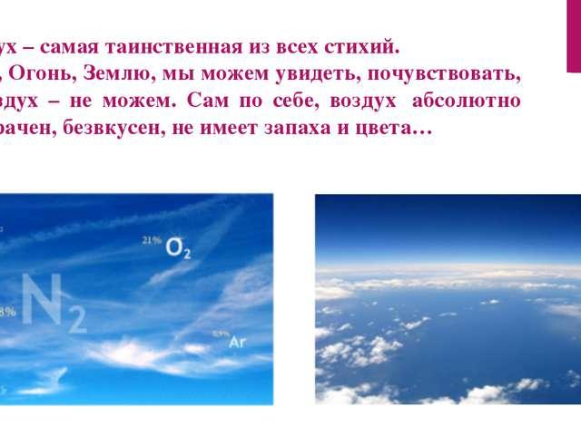 Воздух – самая таинственная из всех стихий. Воду, Огонь, Землю, мы можем увид...