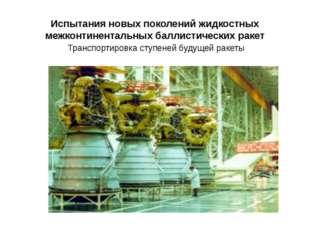 Испытания новых поколений жидкостных межконтинентальных баллистических ракет