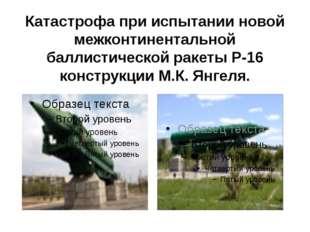 Катастрофа при испытании новой межконтинентальной баллистической ракеты Р-16