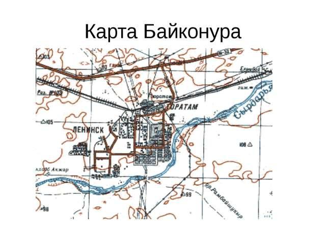 Карта Байконура